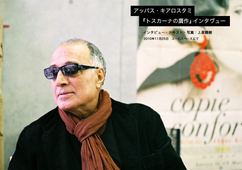 OUTSIDE IN TOKYO / アッバス・キアロスタミ『トスカーナの贋作』インタヴュー